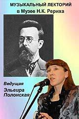 Эльвира Полонская